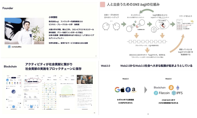 bajji_登壇資料