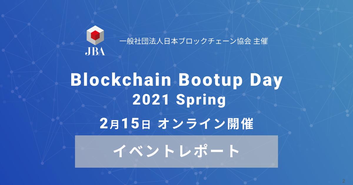 イベントレポート:Bloclchain Bootup Day 2021 Spring