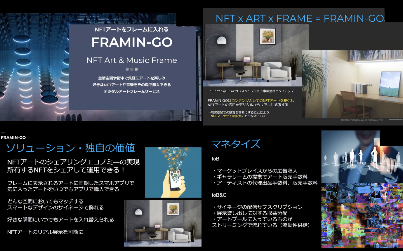 ピッチ_Framingo