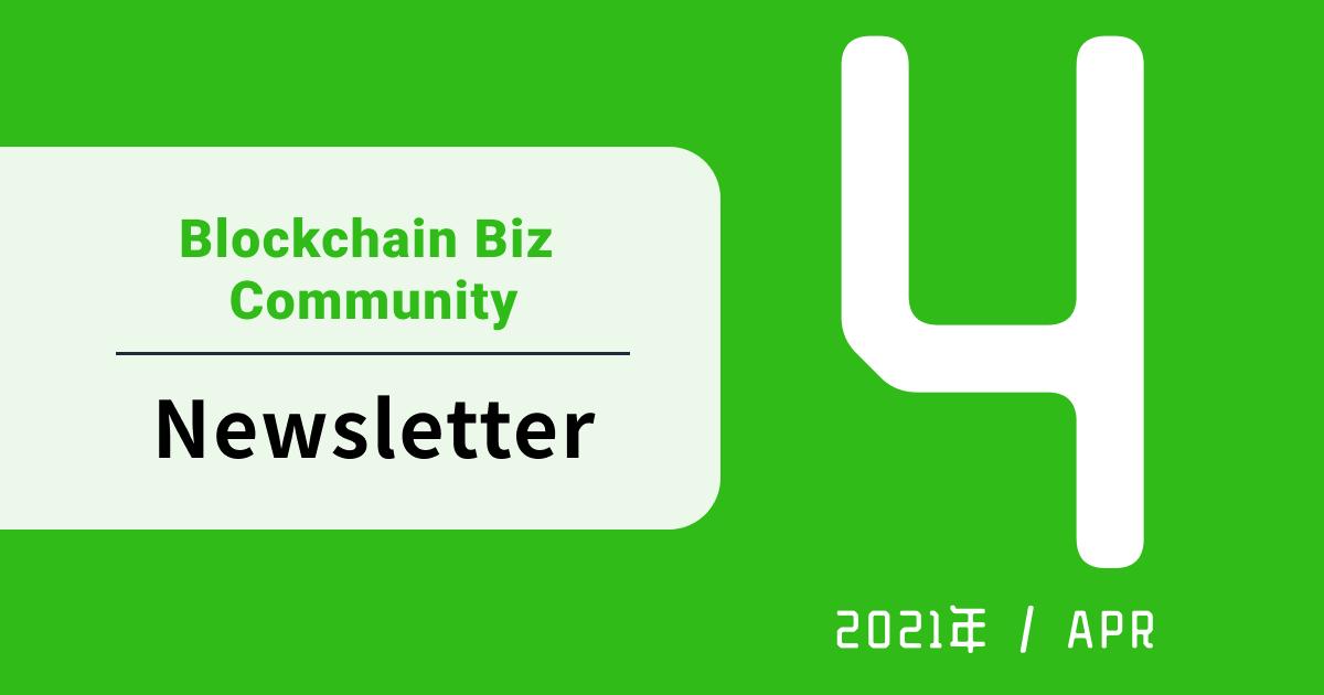 Blockchain Biz Community 4月 ニュースレター