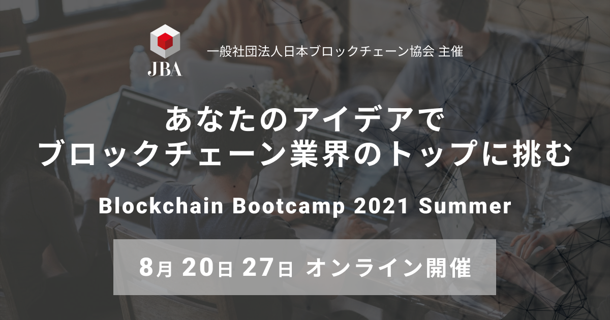 Blockchain Biz  Bootcamp 2021